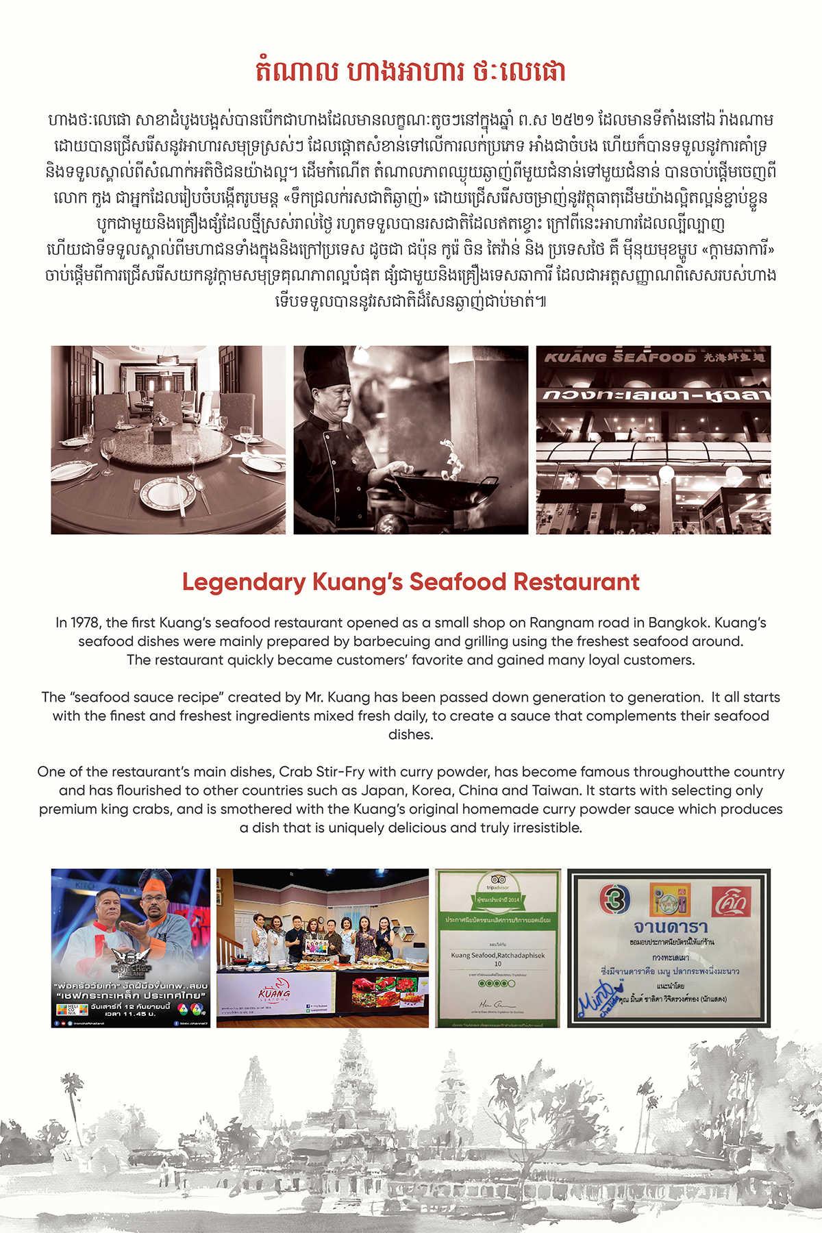 Legendary Kuang Seafood