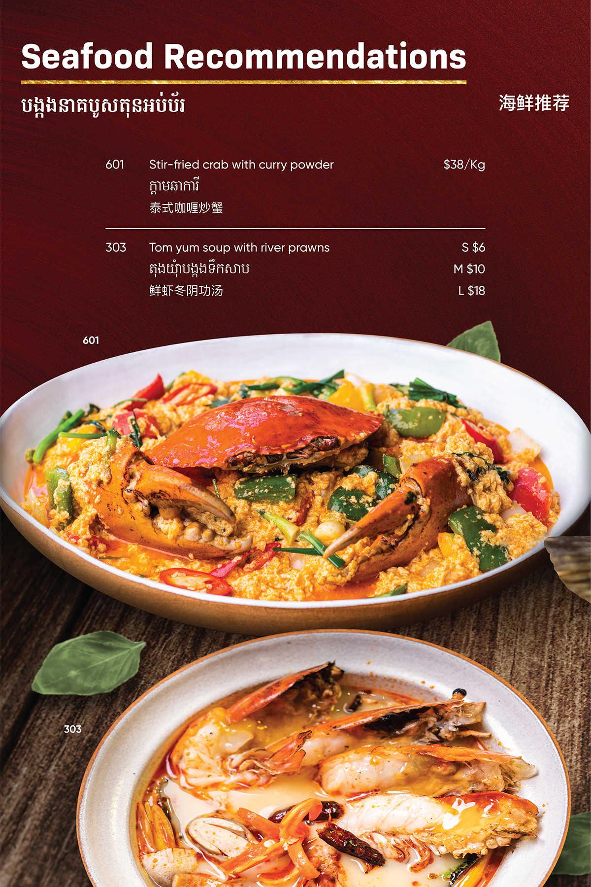 Kuang Seafood - Curry Crab